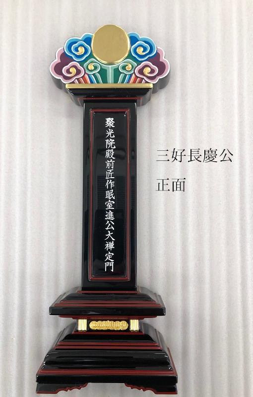 miyosi mae1