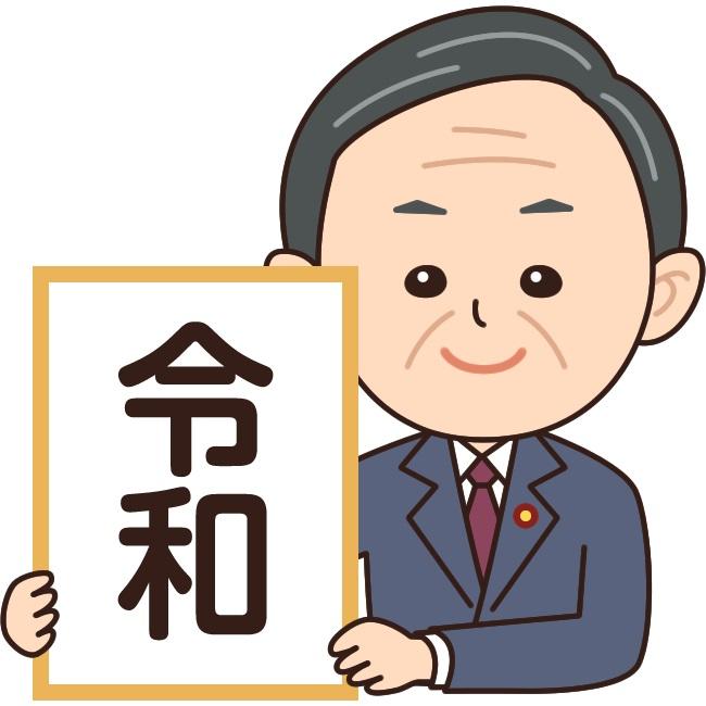 reiwa-happyou